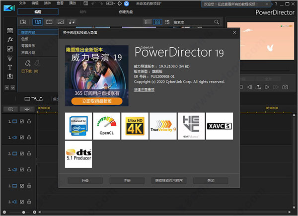powerdirector19中文附安装教程