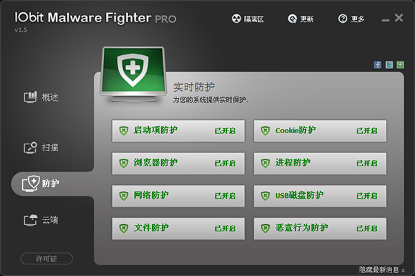 IObitMalwareFighterPRO